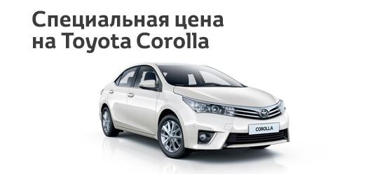 Toyota Corolla — от 849 000 рублей