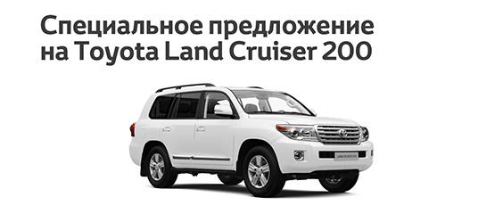 Toyota Land Cruiser 200 – выгода 200 000 рублей