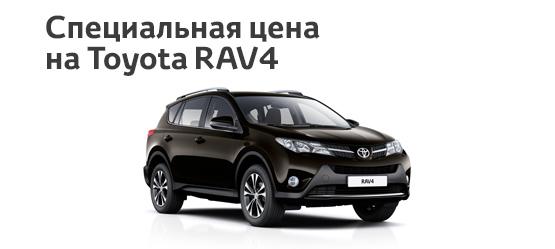 Toyota RAV4 — от 998 000 рублей