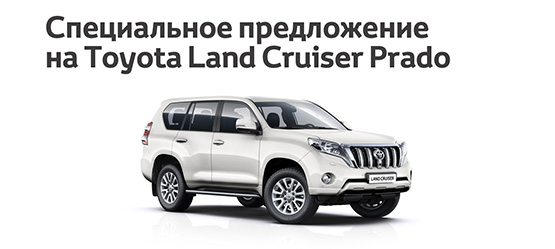 Toyota Land Cruiser Prado –  выгода 200 000 рублей